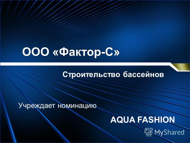 ООО «Фактор-С» Строительство бассейнов Учреждает номинацию AQUA FASHION
