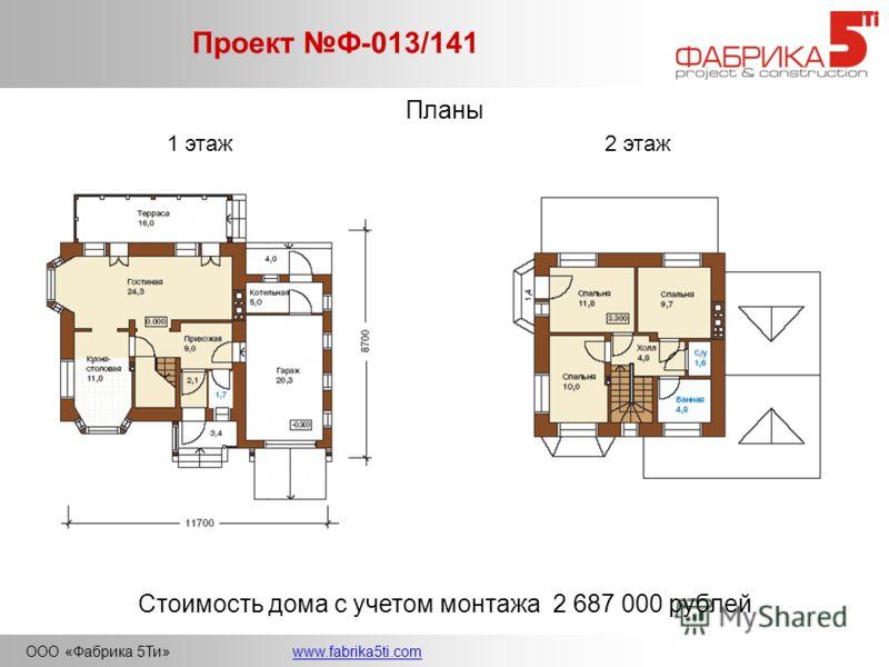 ООО «Фабрика 5Ти»www.fabrika5ti.com Проект Ф-013/141 Планы 1 этаж2 этаж Стоимость дома с учетом монтажа 2 687 000 рублей