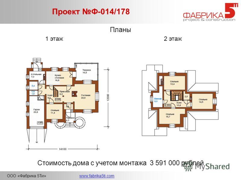 ООО «Фабрика 5Ти»www.fabrika5ti.com Проект Ф-014/178 Планы 1 этаж2 этаж Стоимость дома с учетом монтажа 3 591 000 рублей