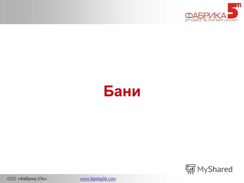 ООО «Фабрика 5Ти»www.fabrika5ti.com Бани