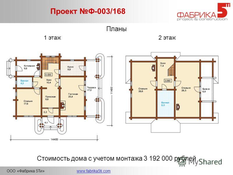 ООО «Фабрика 5Ти»www.fabrika5ti.com Проект Ф-003/168 Планы 1 этаж2 этаж Стоимость дома с учетом монтажа 3 192 000 рублей
