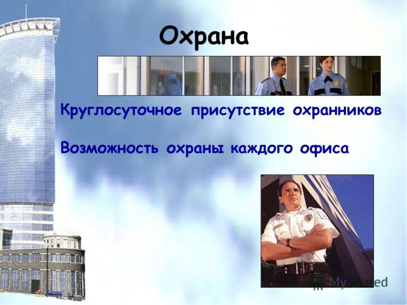 Охрана Круглосуточное присутствие охранников Возможность охраны каждого офиса