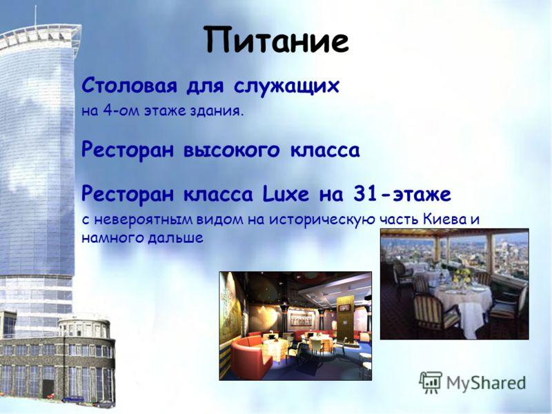 Питание Столовая для служащих на 4-ом этаже здания. Ресторан высокого класса Ресторан класса Luxe на 31-этаже с невероятным видом на историческую часть Киева и намного дальше