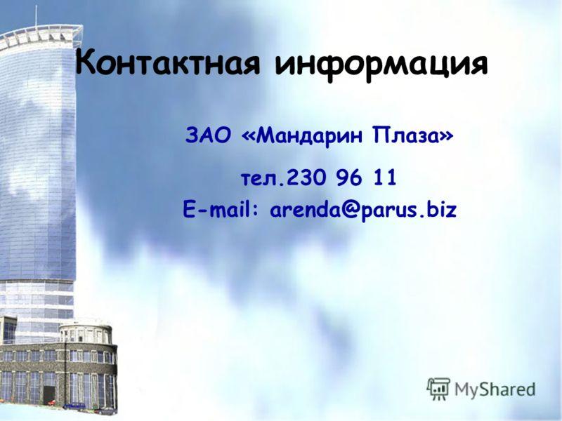 Контактная информация ЗАО «Мандарин Плаза» тел.230 96 11 E-mail: arenda@parus.biz