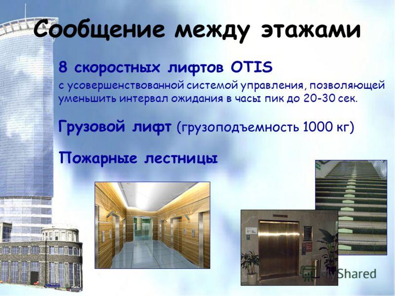 8 скоростных лифтов OTIS с усовершенствованной системой управления, позволяющей уменьшить интервал ожидания в часы пик до 20-30 сек. Грузовой лифт (грузоподъемность 1000 кг) Пожарные лестницы Сообщение между этажами