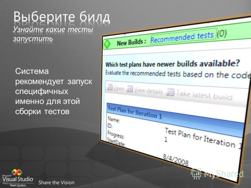 32 Система рекомендует запуск специфичных именно для этой сборки тестов