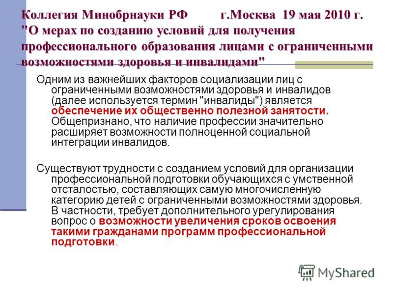 Коллегия Минобрнауки РФ г.Москва 19 мая 2010 г.