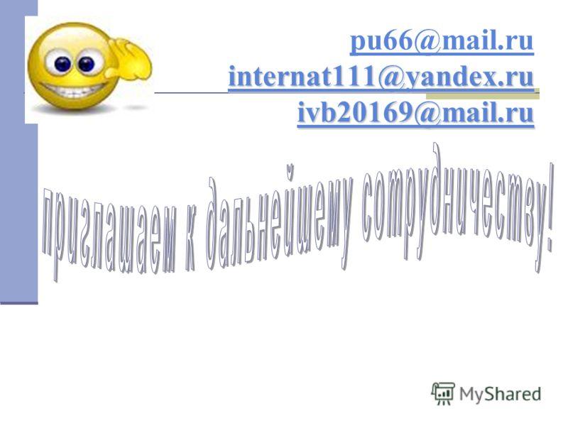 internat111@yandex.ru internat111@yandex.ru ivb20169@mail.ru pu66@mail.ru internat111@yandex.ru ivb20169@mail.ruivb20169@mail.ru pu66@mail.ruinternat111@yandex.ruivb20169@mail.ru