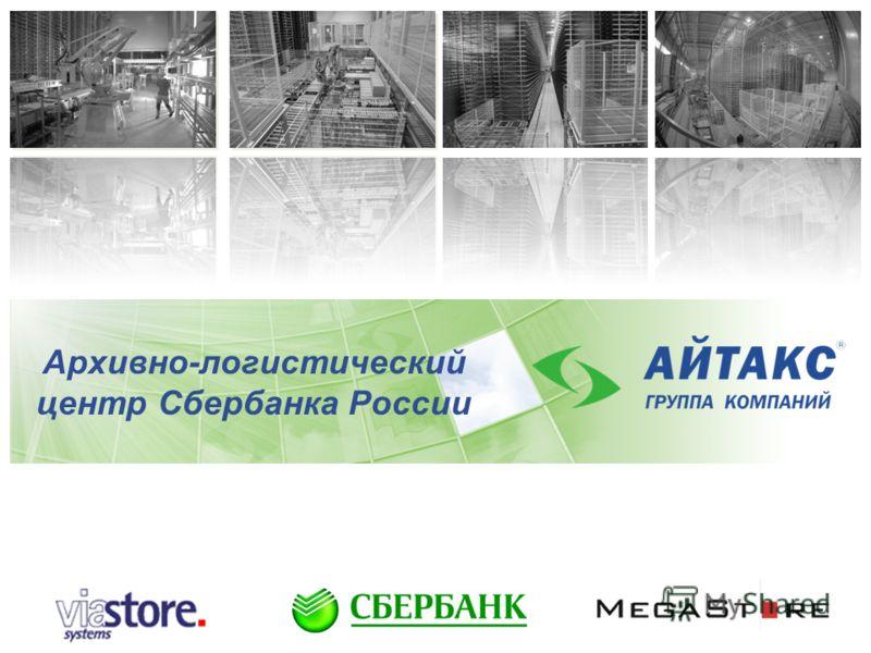 Архивно-логистический центр Сбербанка России