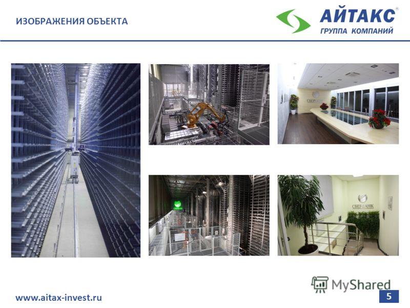 5 ИЗОБРАЖЕНИЯ ОБЪЕКТА www.aitax-invest.ru