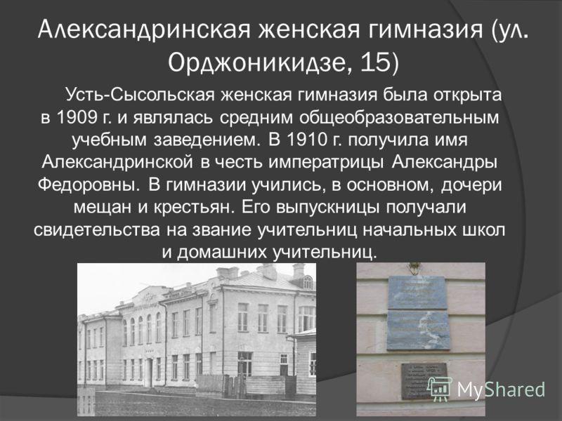 Дом Оплеснина (ул. Коммунистическая, 5) До 1917 г. дом принадлежал купцу В.П. Оплеснину. Затем каменный двухэтажный дом был муниципализирован. В сентябре 1918 года верхний (жилой) этаж был приспособлен под столовую- чайную для рабочих. В нижнем этаже