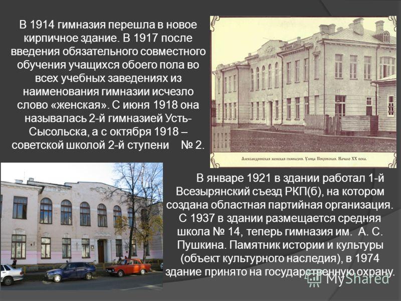 Александринская женская гимназия (ул. Орджоникидзе, 15) Усть-Сысольская женская гимназия была открыта в 1909 г. и являлась средним общеобразовательным учебным заведением. В 1910 г. получила имя Александринской в честь императрицы Александры Федоровны