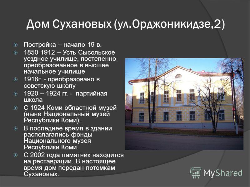 Исполнитель: Шидловская Екатерина, ученица 9 класса СОШ 3 Руководитель: учитель истории Некрасова Олеся Николаевна.