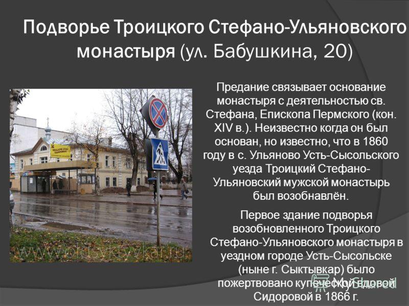 В годы гражданской войны имущество купцов Кузьбожевых было национализировано. С декабря 1918 г. каменный двухэтажный дом