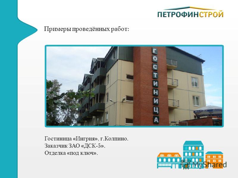 Примеры проведённых работ : Гостиница « Ингрия », г. Колпино. Заказчик ЗАО « ДСК -5». Отделка « под ключ ».