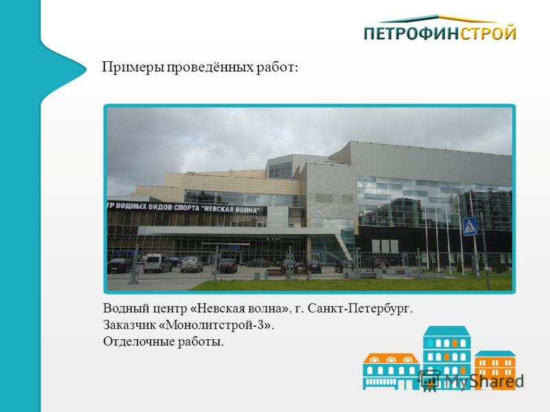 Водный центр « Невская волна », г. Санкт - Петербург. Заказчик « Монолитстрой -3». Отделочные работы.