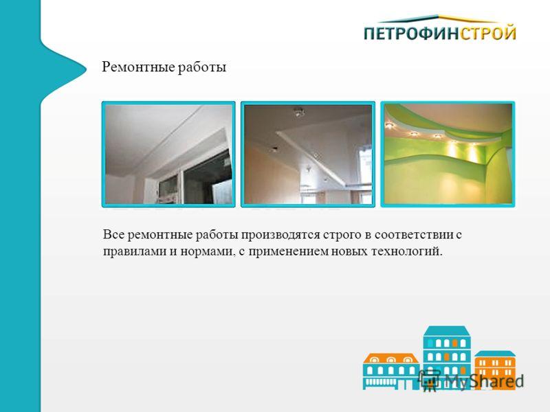 Ремонтные работы Все ремонтные работы производятся строго в соответствии с правилами и нормами, с применением новых технологий.
