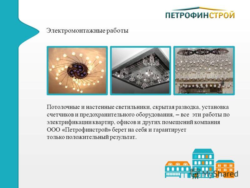 презентация электромонтажной организации образец - фото 6