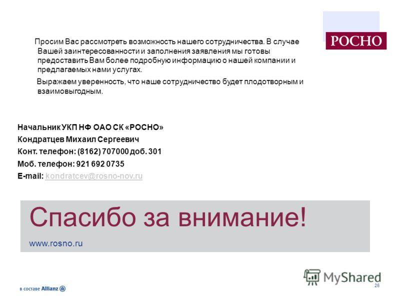 26 Спасибо за внимание! www.rosno.ru Просим Вас рассмотреть возможность нашего сотрудничества. В случае Вашей заинтересованности и заполнения заявления мы готовы предоставить Вам более подробную информацию о нашей компании и предлагаемых нами услугах