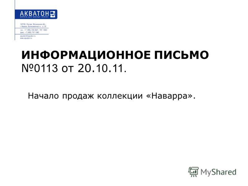 ИНФОРМАЦИОННОЕ ПИСЬМО 0113 от 20. 10. 11. Начало продаж коллекции «Наварра».