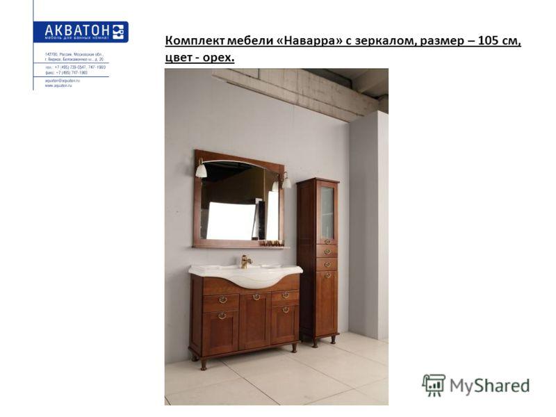 Комплект мебели «Наварра» с зеркалом, размер – 105 см, цвет - орех.