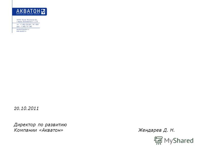 20.10.2011 Директор по развитию Компании «Акватон» Жендарев Д. Н.