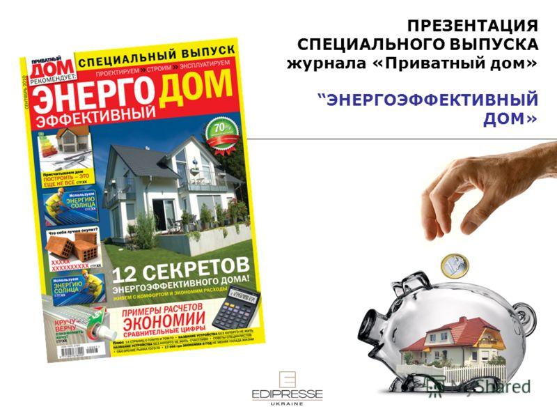 ПРЕЗЕНТАЦИЯ СПЕЦИАЛЬНОГО ВЫПУСКА журнала «Приватный дом»ЭНЕРГОЭФФЕКТИВНЫЙ ДОМ»