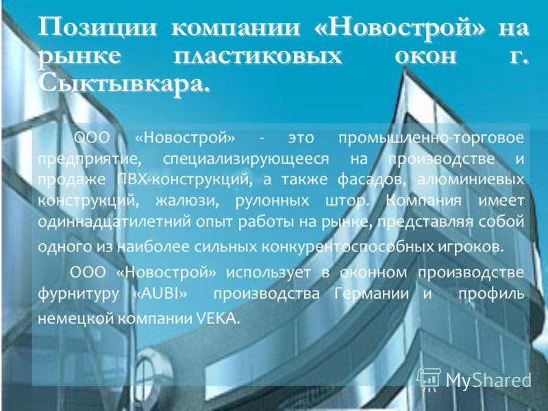 Позиции компании «Новострой» на рынке пластиковых окон г. Сыктывкара. ООО «Новострой» - это промышленно-торговое предприятие, специализирующееся на производстве и продаже ПВХ-конструкций, а также фасадов, алюминиевых конструкций, жалюзи, рулонных што