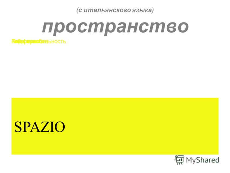 (с итальянского языка) пространство SPAZIO ГабаритыНадежностьБезопасностьКомфортабельность