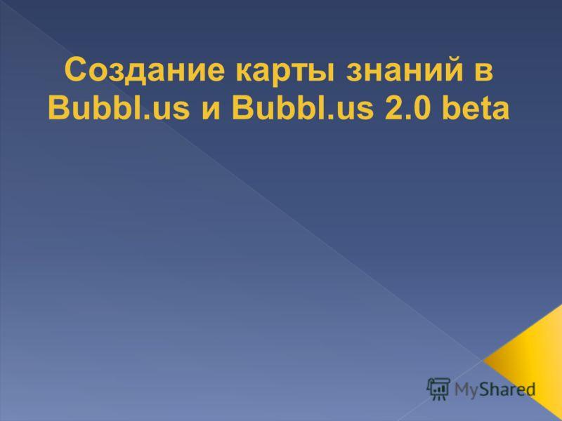 Создание карты знаний в Bubbl.us и Bubbl.us 2.0 beta