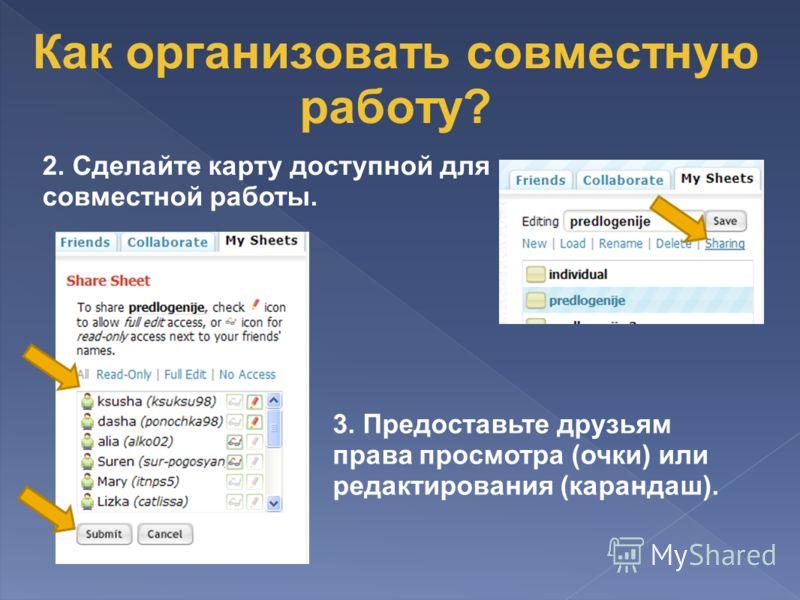 2. Сделайте карту доступной для совместной работы. 3. Предоставьте друзьям права просмотра (очки) или редактирования (карандаш).