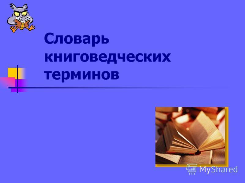 Словарь книговедческих терминов