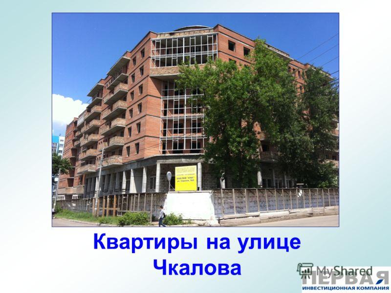 Квартиры на улице Чкалова