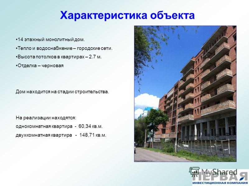 Характеристика объекта 14 этажный монолитный дом. Тепло и водоснабжение – городские сети. Высота потолков в квартирах – 2.7 м. Отделка – черновая Дом находится на стадии строительства. На реализации находятся: однокомнатная квартира - 60,34 кв.м. дву
