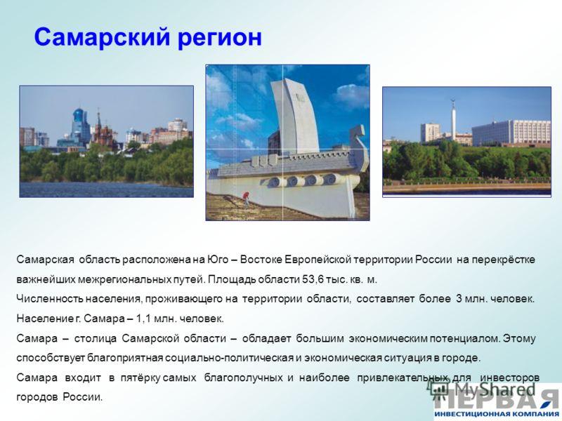 Самарский регион Самарская область расположена на Юго – Востоке Европейской территории России на перекрёстке важнейших межрегиональных путей. Площадь области 53,6 тыс. кв. м. Численность населения, проживающего на территории области, составляет более