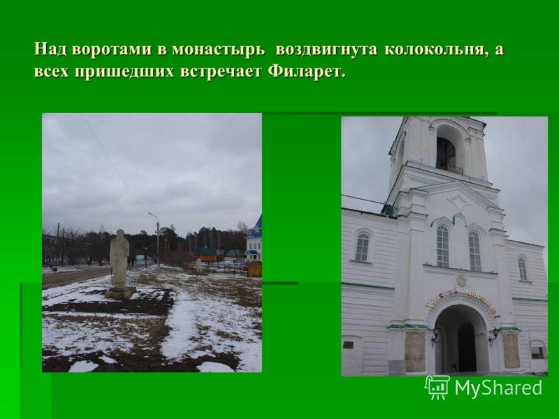 Над воротами в монастырь воздвигнута колокольня, а всех пришедших встречает Филарет.
