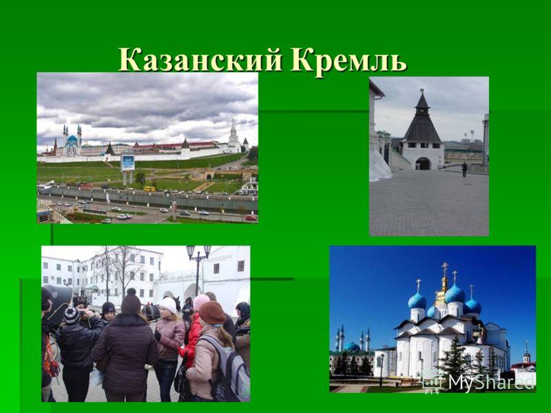 Казанский Кремль Казанский Кремль