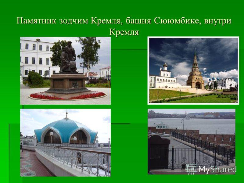Памятник зодчим Кремля, башня Сююмбике, внутри Кремля