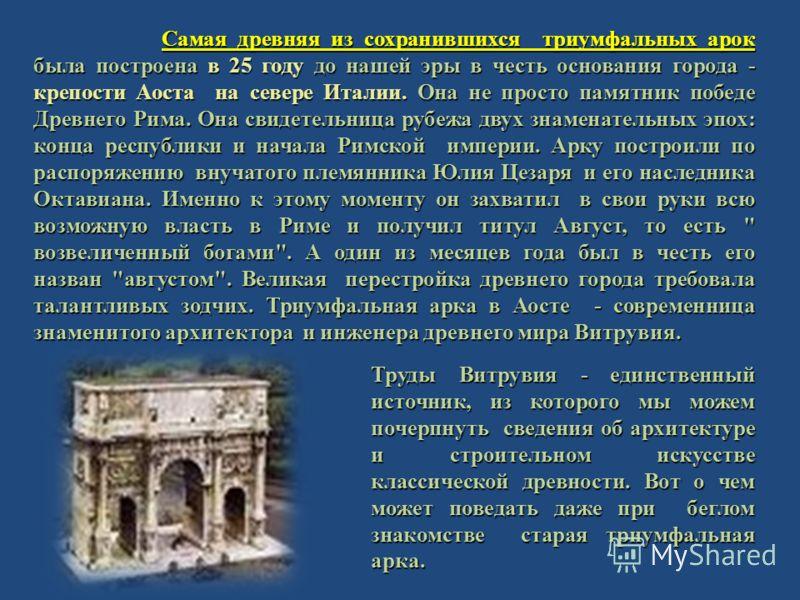 Самая древняя из сохранившихся триумфальных арок была построена в 25 году до нашей эры в честь основания города - крепости Аоста на севере Италии. Она не просто памятник победе Древнего Рима. Она свидетельница рубежа двух знаменательных эпох: конца р