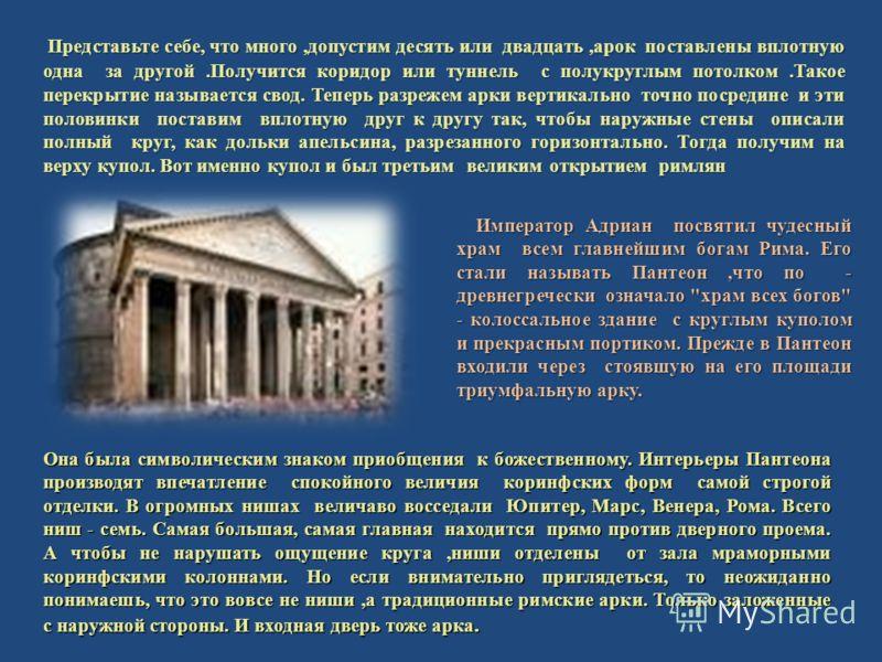 Император Адриан посвятил чудесный храм всем главнейшим богам Рима. Его стали называть Пантеон,что по - древнегречески означало