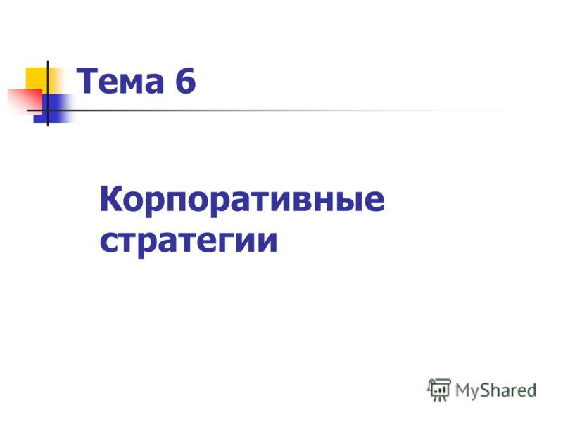 Тема 6 Корпоративные стратегии