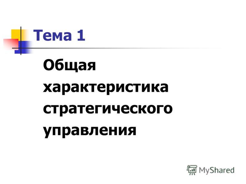 Тема 1 Общая характеристика стратегического управления