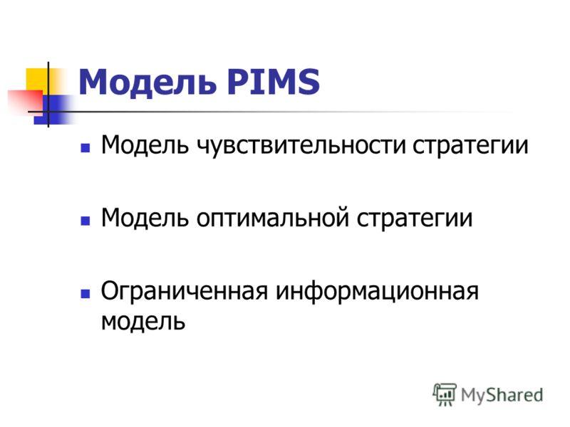 Модель PIMS Модель чувствительности стратегии Модель оптимальной стратегии Ограниченная информационная модель