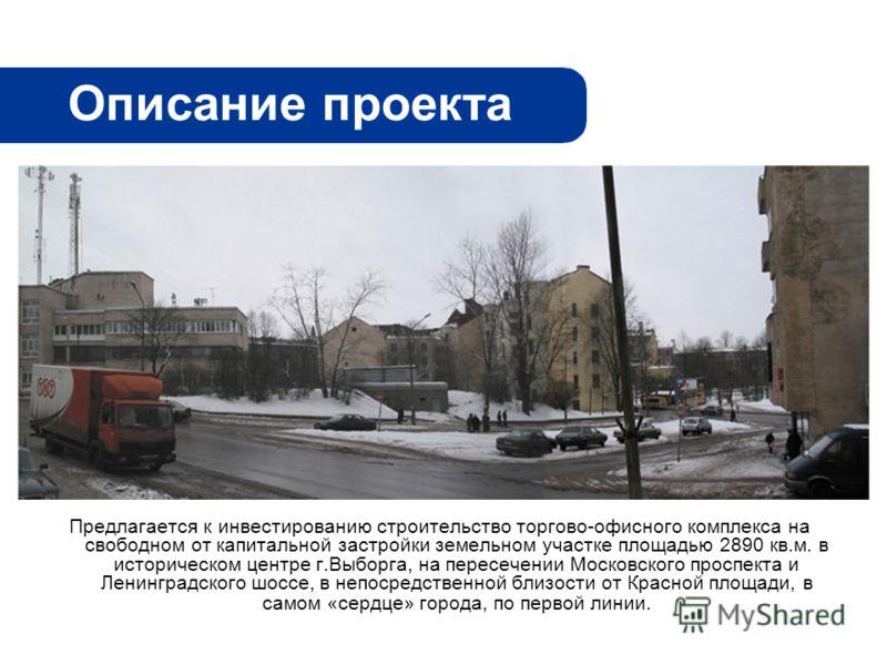Предлагается к инвестированию строительство торгово-офисного комплекса на свободном от капитальной застройки земельном участке площадью 2890 кв.м. в историческом центре г.Выборга, на пересечении Московского проспекта и Ленинградского шоссе, в непосре