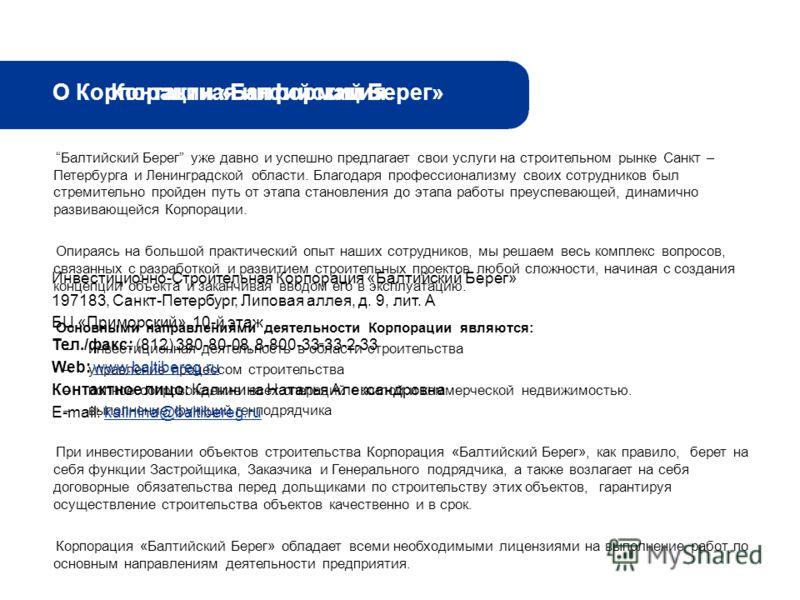 Балтийский Берег уже давно и успешно предлагает свои услуги на строительном рынке Санкт – Петербурга и Ленинградской области. Благодаря профессионализму своих сотрудников был стремительно пройден путь от этапа становления до этапа работы преуспевающе