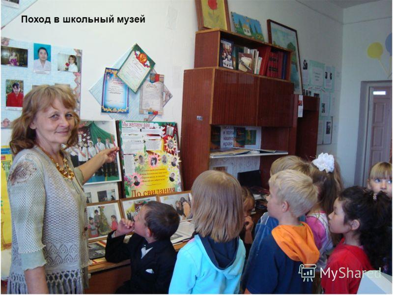 Поход в школьный музей