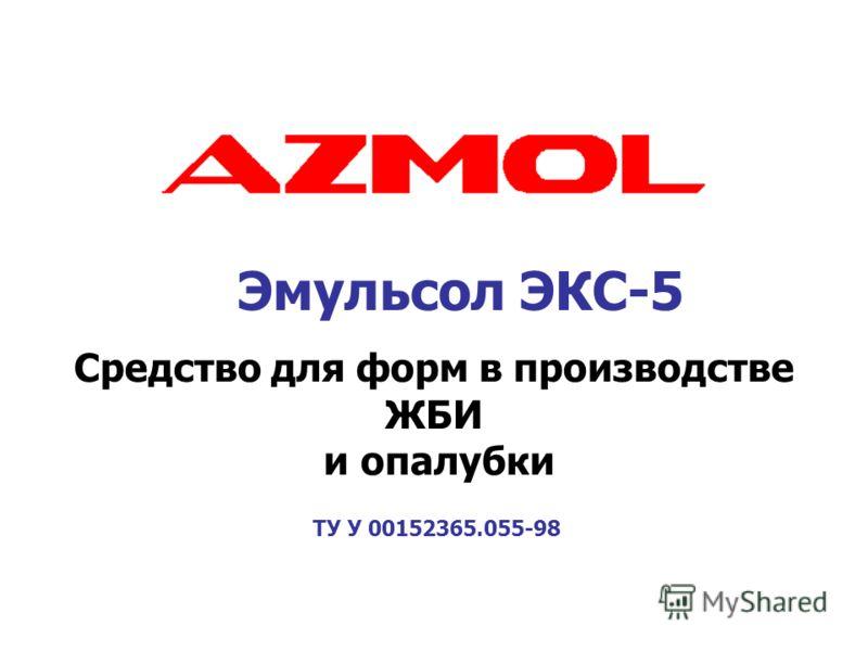 Эмульсол ЭКС-5 Средство для форм в производстве ЖБИ и опалубки ТУ У 00152365.055-98