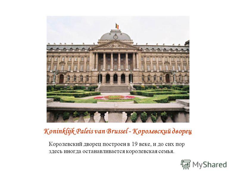 Koninklijk Paleis van Brussel - Королевский дворец Королевский дворец построен в 19 веке, и до сих пор здесь иногда останавливается королевская семья.