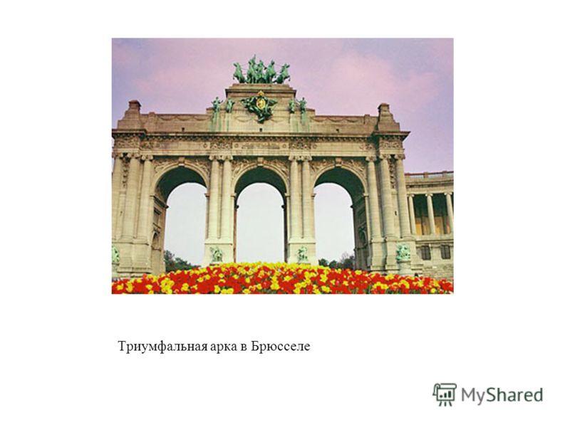 Триумфальная арка в Брюсселе