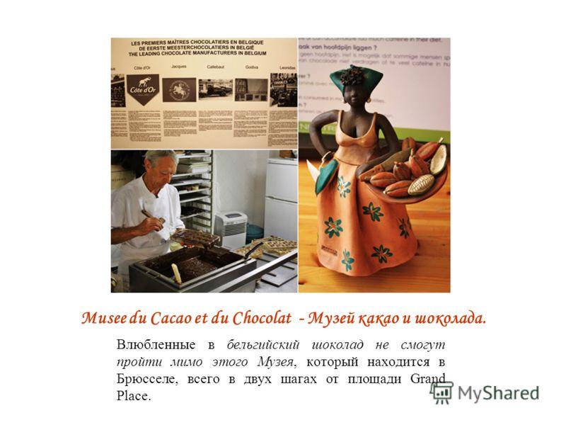 Musee du Cacao et du Chocolat - Музей какао и шоколада. Влюбленные в бельгийский шоколад не смогут пройти мимо этого Музея, который находится в Брюсселе, всего в двух шагах от площади Grand Place.